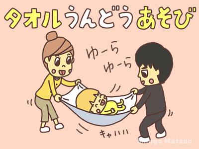 タオルを使った親子の運動遊び