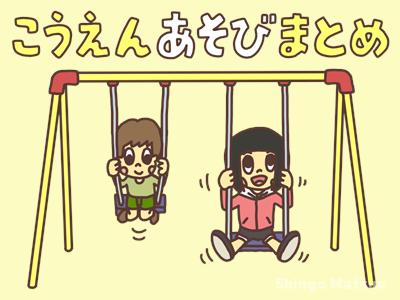 公園遊びまとめ