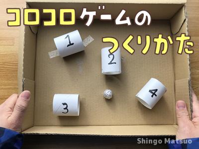 トイレットペーパーの芯と空き箱の「トンネルコロコロゲーム」の作り方