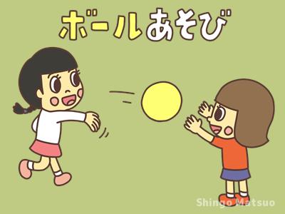 子どものボール遊び 一覧
