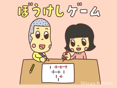 棒消しゲームを遊ぶ子どものイラスト