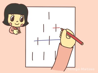 棒を消す後攻の子どものイラスト