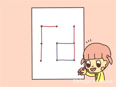 四角を作る
