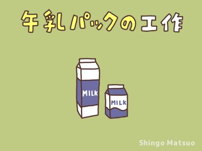 子どもの牛乳パックを使った工作と遊び 一覧