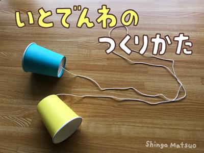 糸 電話 の 作り方