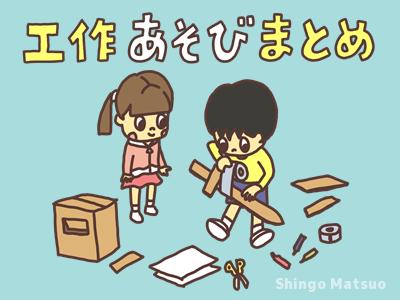 子どもの工作遊び・リサイクル工作一覧