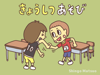 子どもの教室遊び・学校遊び 一覧