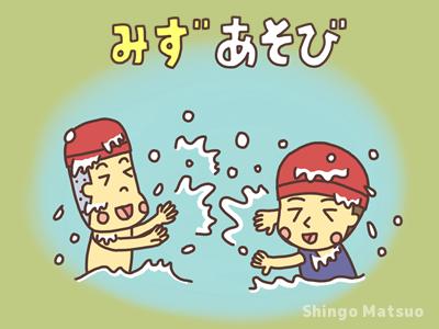 子どもの水遊び・プール遊び・お風呂遊び 一覧