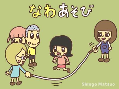 子どもの縄遊び・ロープ遊び 一覧
