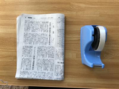 新聞紙とセロハンテープ