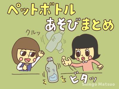 子どものペットボトルの工作と遊び 一覧