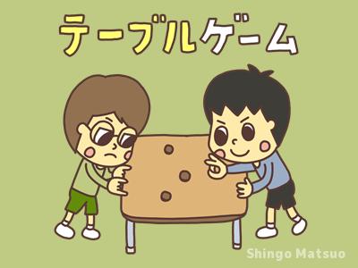 子どものテーブルゲーム 一覧
