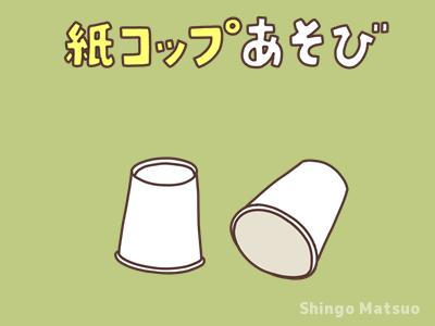 紙コップを使った遊びと手作りおもちゃの作り方 一覧