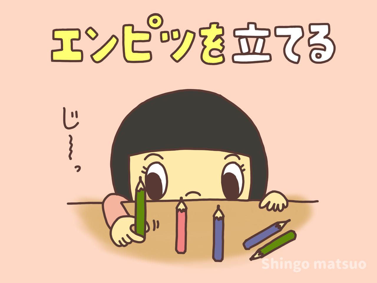 鉛筆を立てる遊び