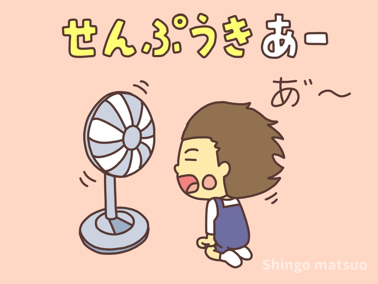 扇風機 あー