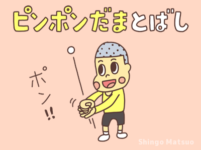 ピンポン球飛ばし