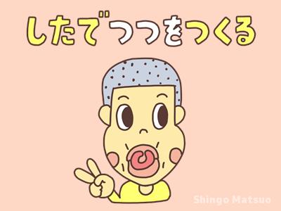 舌で筒を作る
